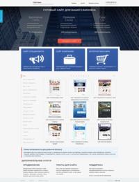 Сайт для малого бизнеса Москвы